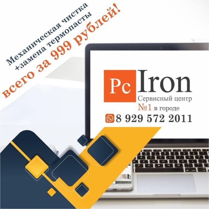 Размещаем следующий текст Проведем работы по механической чистке, а также замене термопасты всего за 999 рублей в любом сервисном центре PcIron! Звоните +7 (495) 740-37-43 или записывайтесь на сайте!